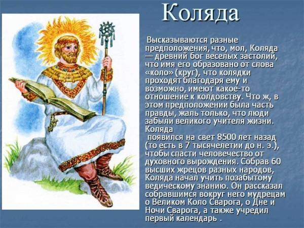 108372193_large_4283355_0011011Koljada
