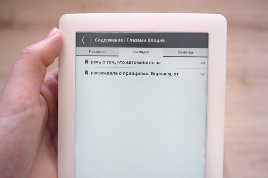 Мой новый друг PocketBook Touch 2 SAM_0541