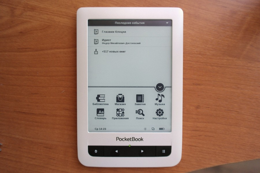 Мой новый друг PocketBook Touch 2 SAM_0542