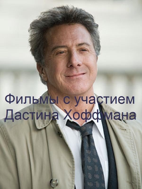 Dustin-Hoffman_l