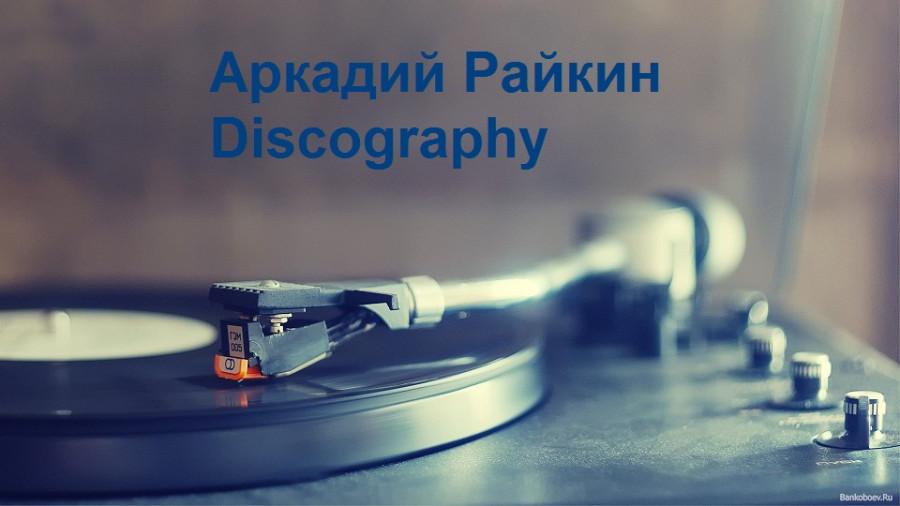 Bankoboev.Ru_staryi_vinilovyi_proigryvatel