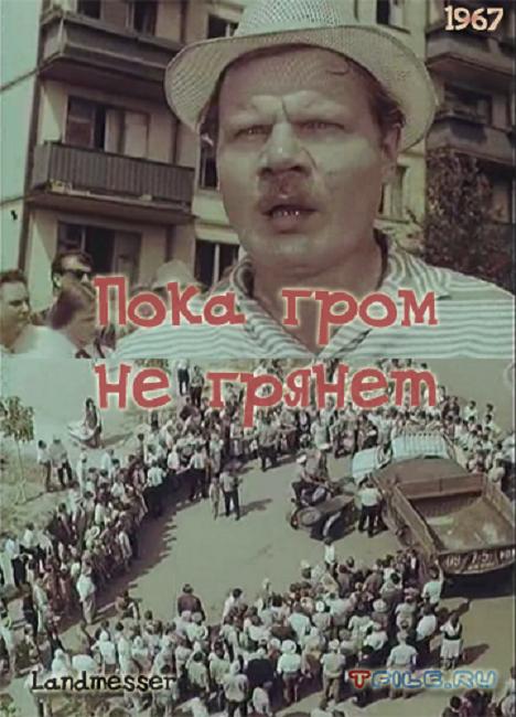 poka-grom-ne-gryanet-albert-mkrtchyan-1967-komediya-korotkometrazhka-tvrip-1