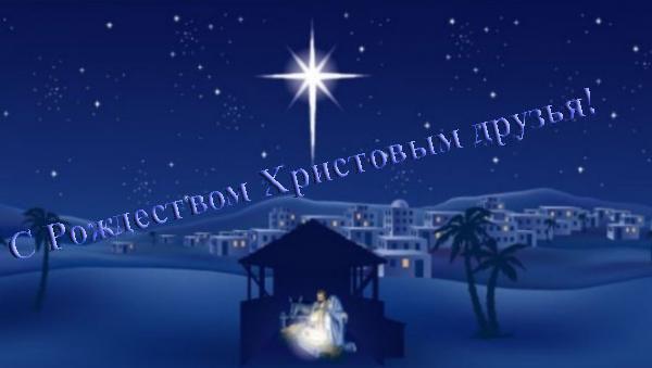 Рождество 2