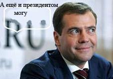 Медведев copy