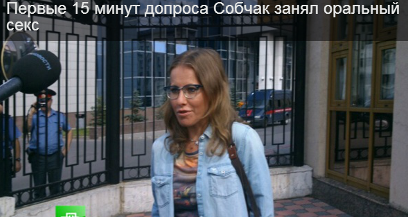 СобчакК