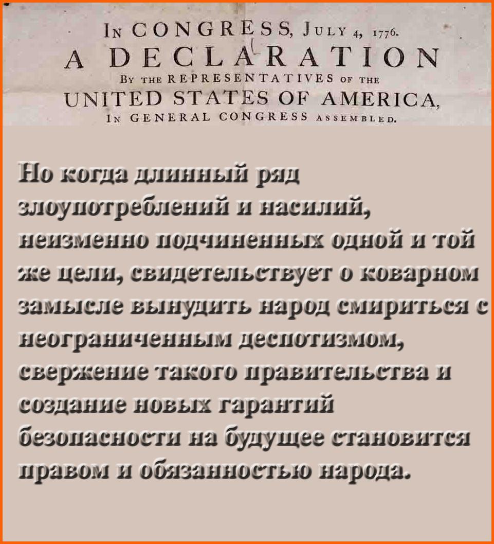 Декларация О Независимости США