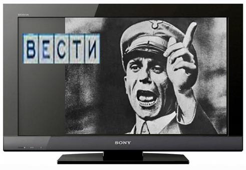 Геббельс TV