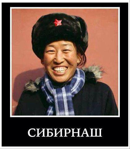 Сибирнаш