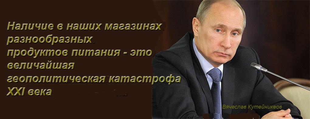 Демотиватор_Вячеслав Кутейников