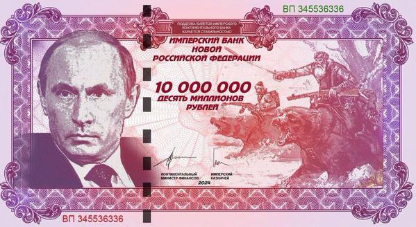 Путинки_деньги