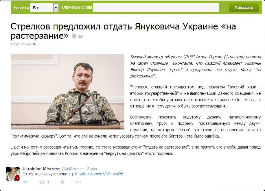 Янукович_