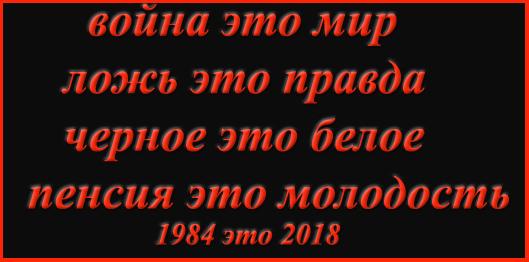 1984_2018.jpg