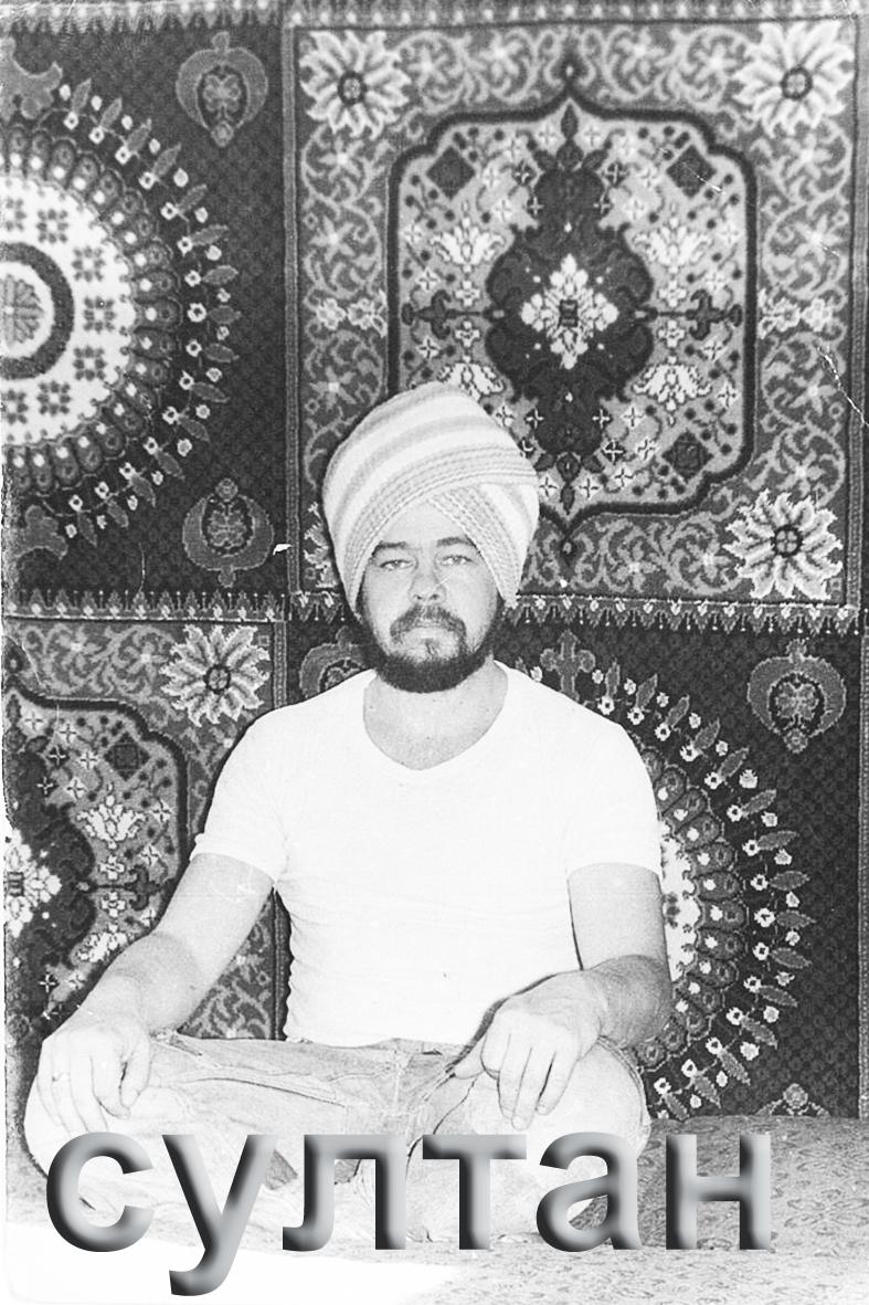 Султан_1981.png