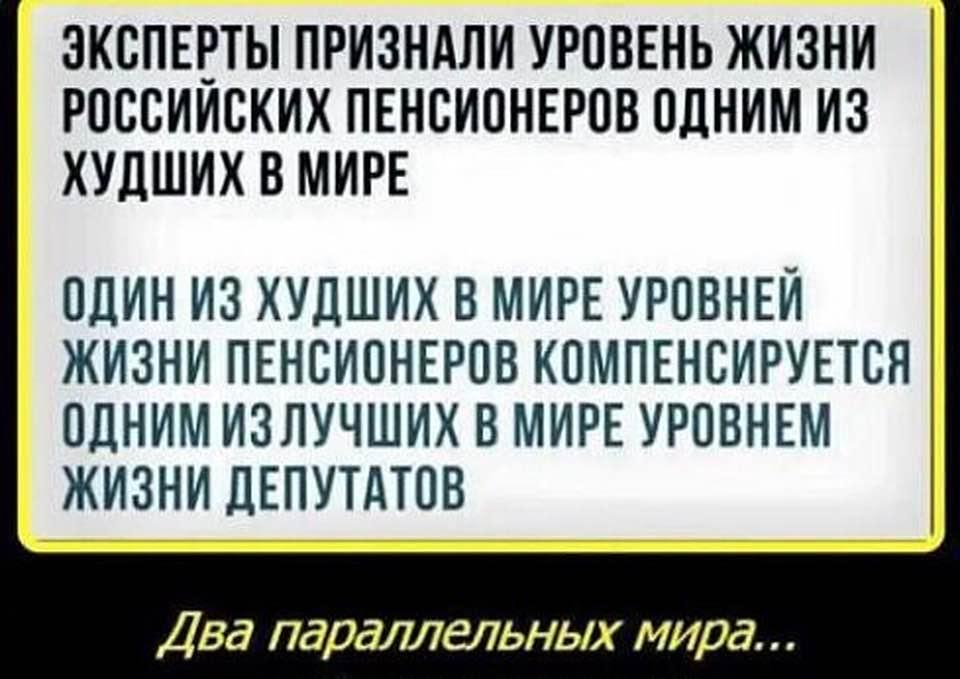 Уровень жизни пенсионеров.jpg