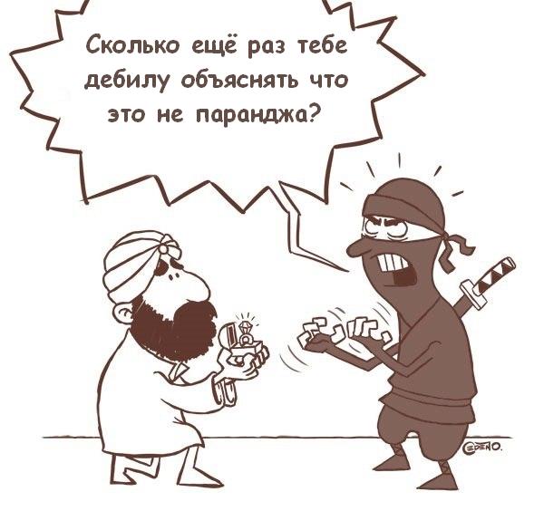 ниндзя-мусульмане-брак