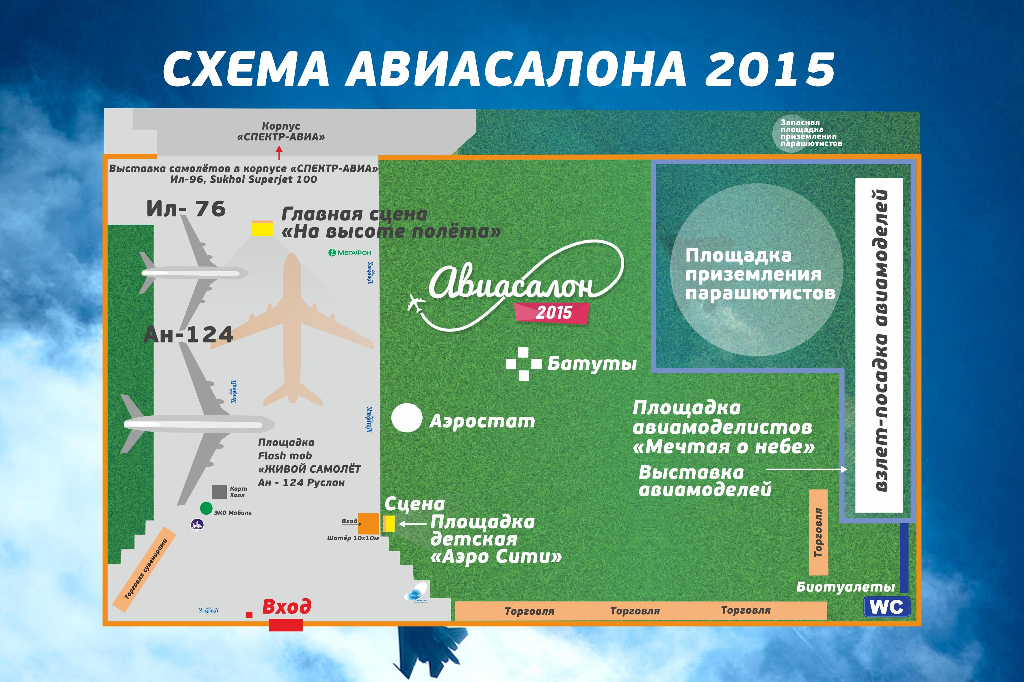 Августа в Ульяновске пройдёт «Авиасалон-2 15»