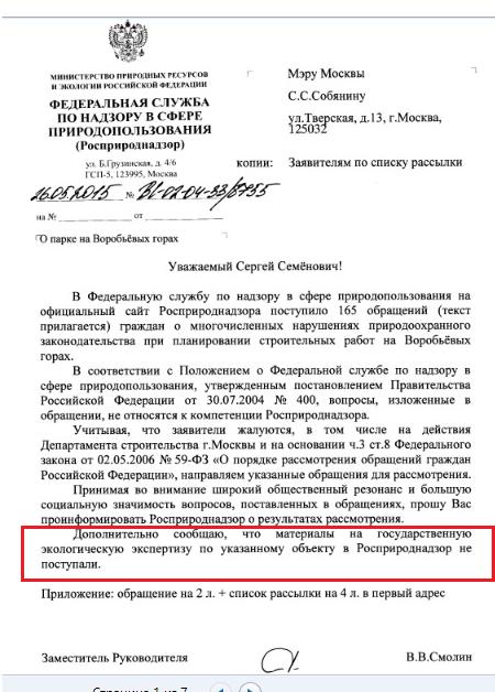 Справка об окружении Чоботовский проезд анализатор кислотно-щелочного и газового состава крови цена