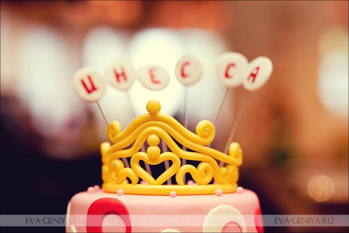 Поздравление для инессы с днем рождения
