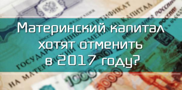 materinskij-kapital-2017-1