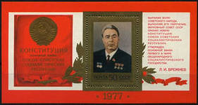 Конституция 1977-марка