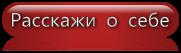 znakomimsja_1