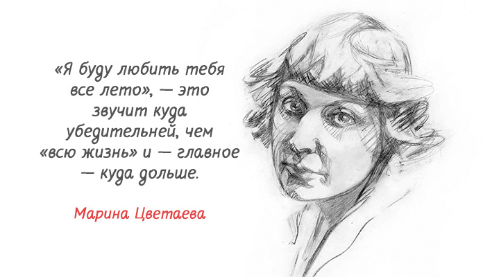tsvetaeva1