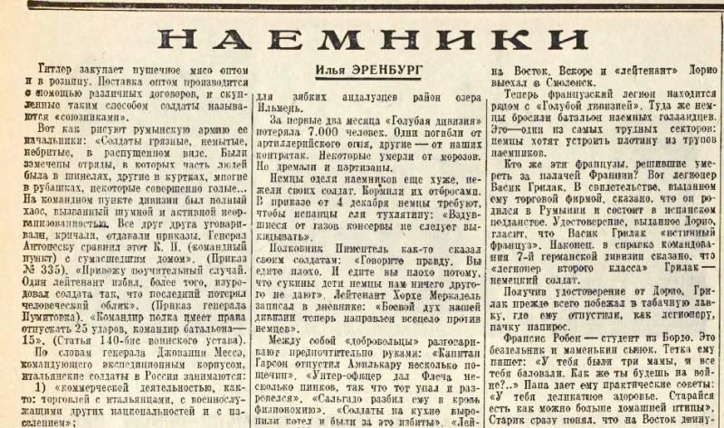 «Правда», 11 марта 1942 года