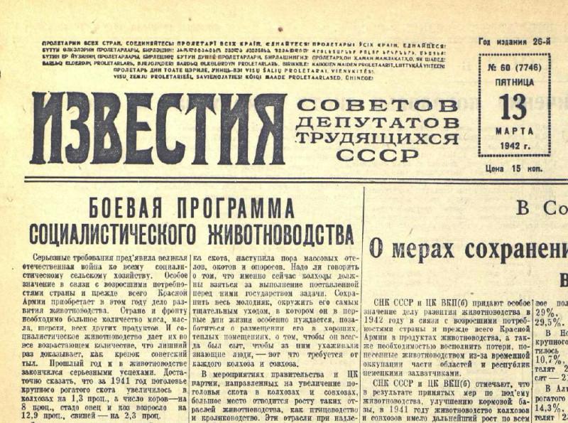 «Известия», 13 марта 1942 года