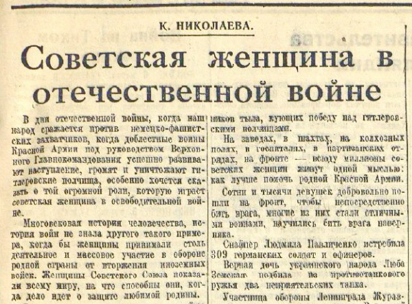 «Красная звезда», 7 марта 1943 года