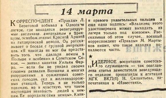 «Вечерняя Москва», 14 марта 1945 года
