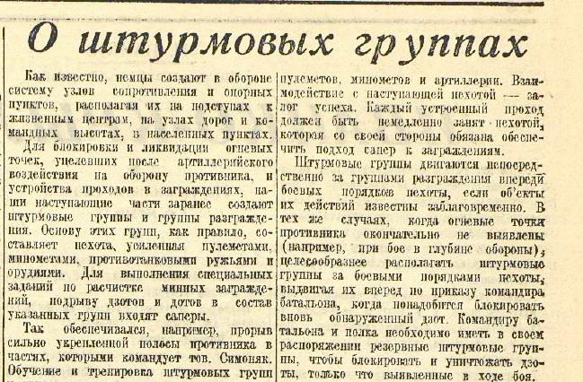 «Красная звезда», 20 марта 1943 года