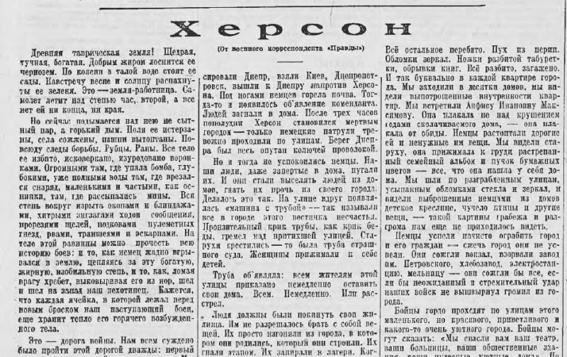 «Правда», 15 марта 1944 года