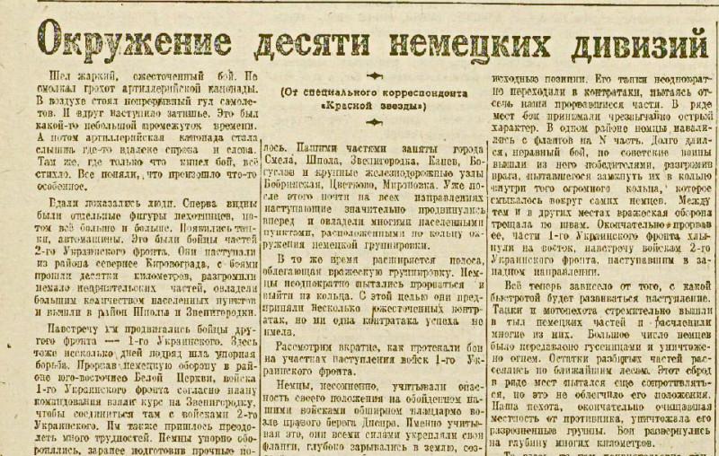 «Красная звезда», 4 февраля 1944 года