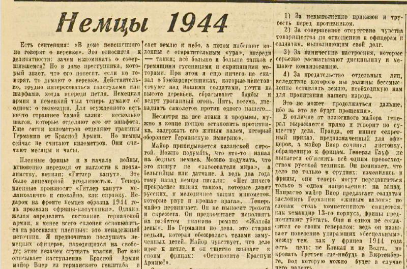 И«Красная звезда», 4 февраля 1944 года