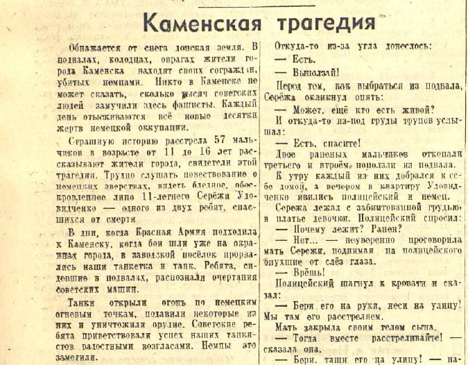 «Известия», 21 марта 1943 года