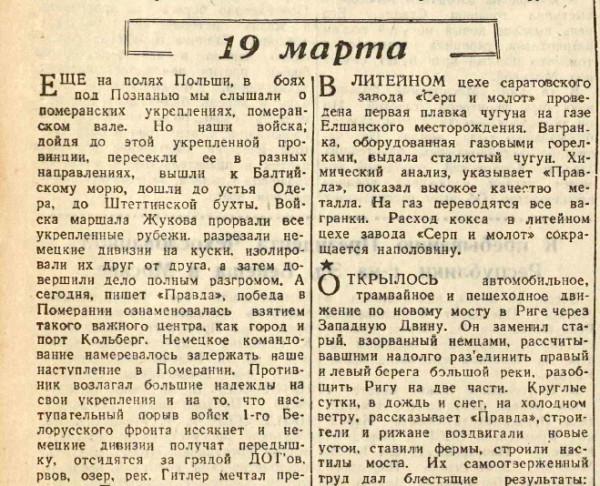 «Вечерняя Москва», 19 марта 1945 года