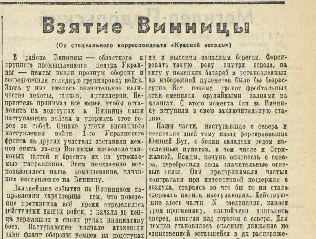 «Красная звезда», 21 марта 1944 года