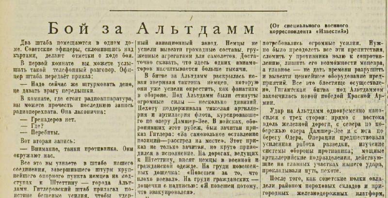 «Известия», 21 марта 1945 года