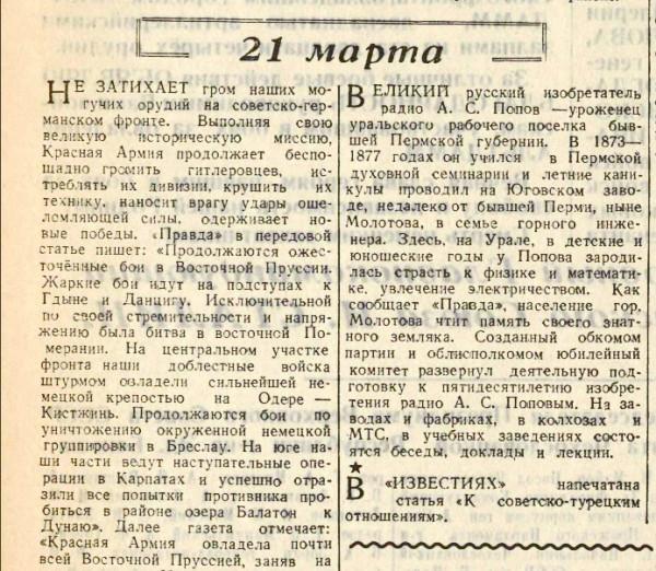 «Вечерняя Москва», 21 марта 1945 года