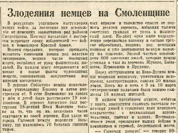 «Правда», 22 марта 1943 года