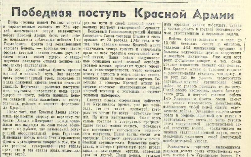 «Красная звезда», 23 марта 1945 года