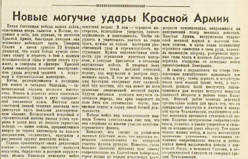 «Известия», 23 марта 1945 года