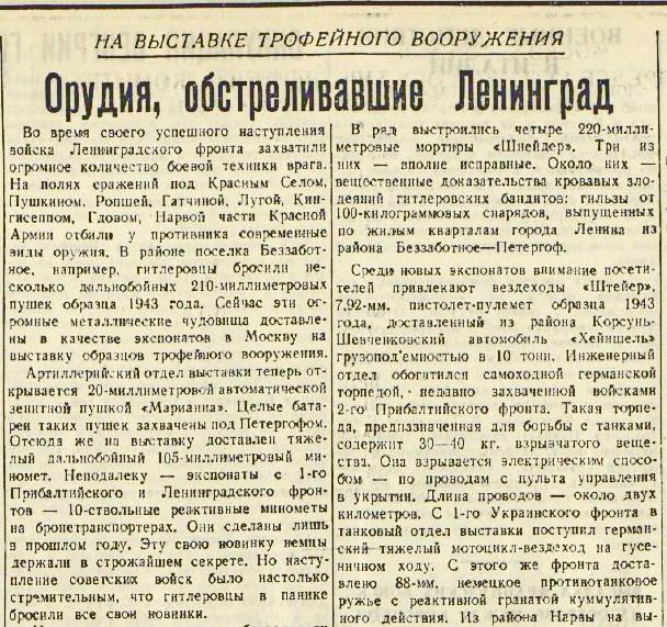 «Красная звезда», 23 марта 1944 года