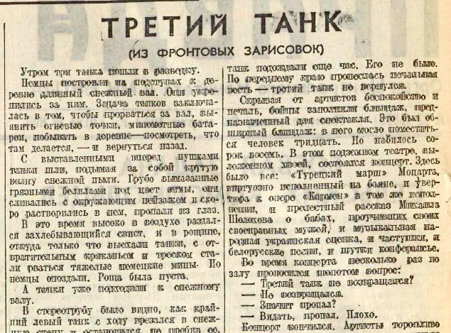 В«Правда», 23 марта 1942 года