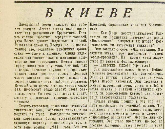 «Красная звезда», 24 марта 1944 года