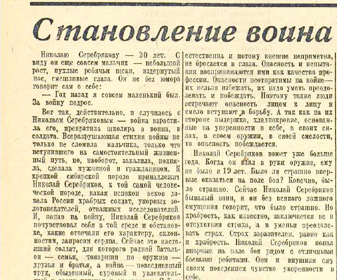 «Красная звезда», 18 марта 1943 года