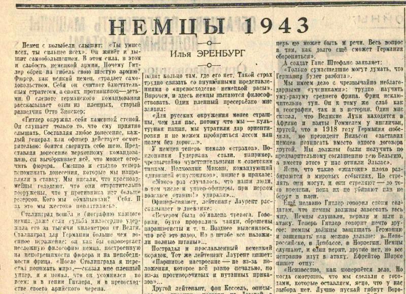 «Правда», 12 марта 1943 года