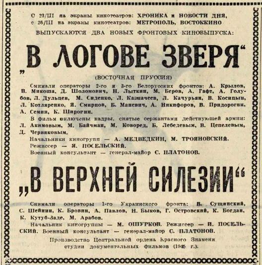 «Красная звезда», 24 марта 1945 года