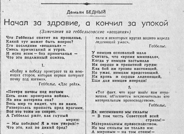 «Правда», 24 марта 1945 года