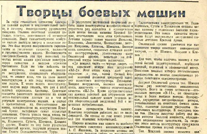 «Красная звезда», 24 марта 1943 года